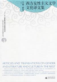 西方女性主义文学文化译文集