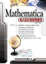 Mathematica 程式設計風格與應用