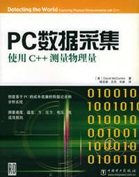 PC数据采集使用...