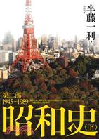 昭和史第二部 1945-1989(下)