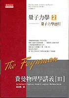 費曼物理學講義III 量子力學(2)