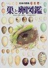 日本の野鳥 巣と卵図鑑
