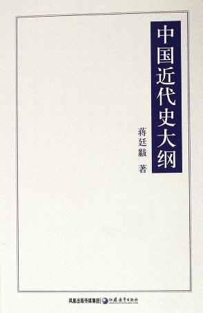 中国近代史大纲