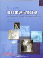 骨科物理治療評估