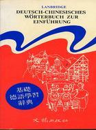 文橋基礎德語學習辭典