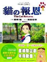 貓的報恩 1