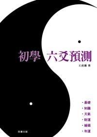 初學六爻預測