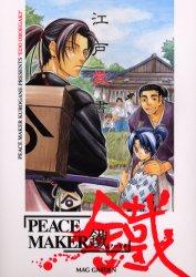 江戸覚書―PEACE...