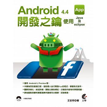 Android 4.4 App開發之鑰:使用Java及eclipse