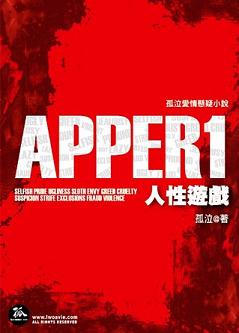 APPER1 人性遊戲