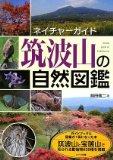筑波山の自然図鑑