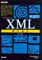XML 實例導引