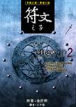符文之子——冬霜劍(2)