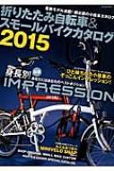 折りたたみ自転車 & スモールバイクカタログ2015
