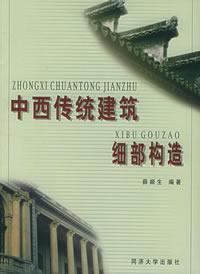 中西传统建筑细部构造