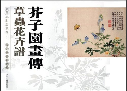 芥子園畫傳.草蟲花卉譜