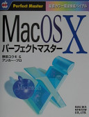 Mac OS Xパーフェクトマスター