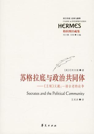 苏格拉底与政治共同体——《王制》义疏