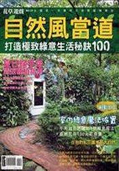 花草遊戲no.39自然風當道