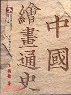 中國繪畫通史(下)