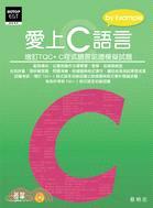 愛上C語言(by Example)
