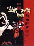 中國戲曲表演藝術辭典