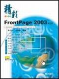 精彩FrontPage 2003 中文版