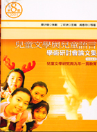 第八屆兒童文學與兒童語言學術研討會論文集