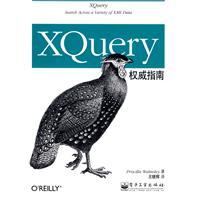 XQuery权威指南