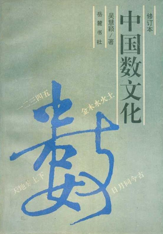 中国数文化