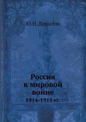 Rossiya V Mirovoj Vojne 1914-1915 Gg.