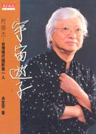 宇宙遊子 : 柯錫杰 : 臺灣現代攝影第一人 第一人