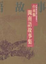 台南縣閩南語故事集(六)