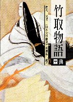 竹取物語圖典