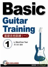基礎吉他訓練(一)