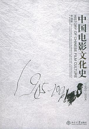 中国电影文化史
