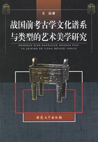 战国前考古学文化谱系与类型的艺术美学研究