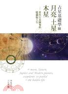 占星基礎學 3