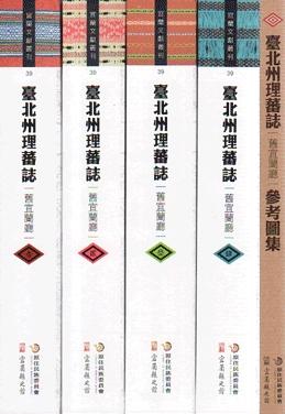 臺北州理蕃誌(舊宜蘭廳)(全四冊含地圖)