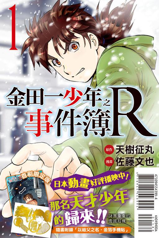 金田一少年之事件簿R 1
