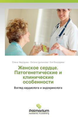 Zhenskoe serdtse. Patogeneticheskie i klinicheskie osobennosti