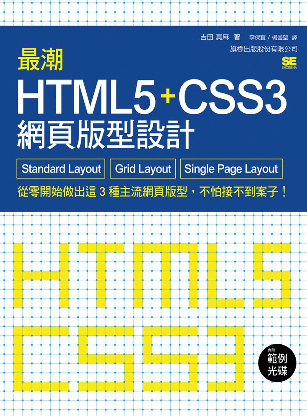 最潮 HTML5+CSS3 網頁版型設計
