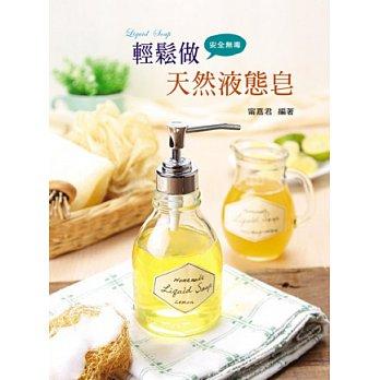 輕鬆做天然液態皂