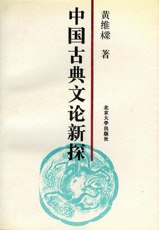 中国古典文论新探