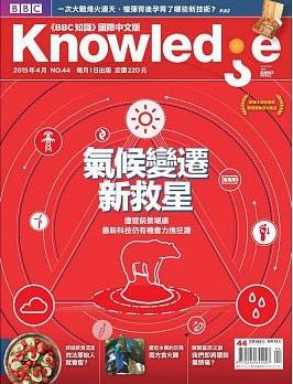 BBC Knowledge 國際中文版 第44期 4月號/2015