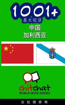 1001+ Basic Phrases Chinese - Galician
