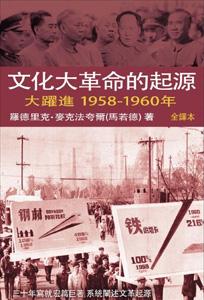 文化大革命的起源(第二卷)