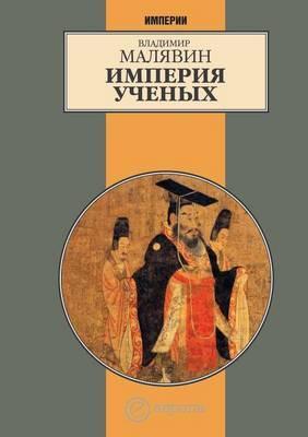 Imperiya uchenyh