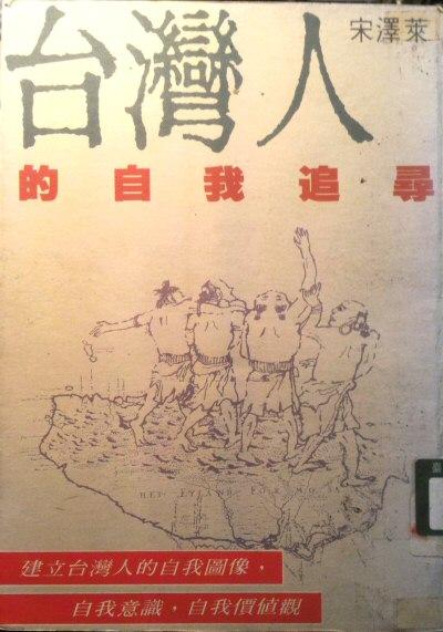 台灣人的自我追尋