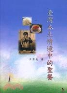 臺灣本土情境中的聖餐